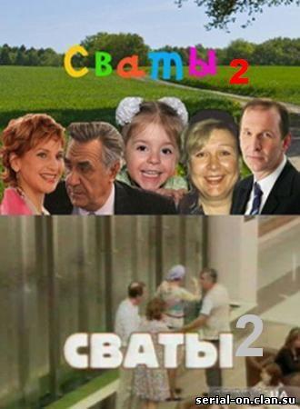 Сваты 2 (2009),SATRip,Комедия,смотреть онлайн