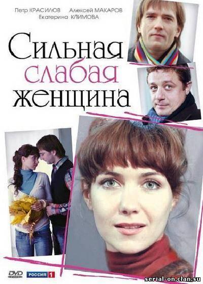 «Кино Ищите Женщину Смотреть» / 2016