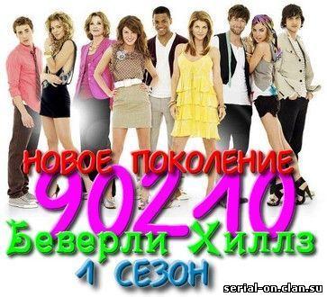 90210 новое поколение 1 сезон 90210 1 season