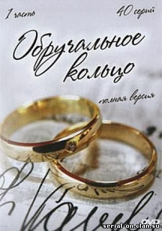 Обручальное кольцо смотреть онлайн просмотр все серии бесплатно