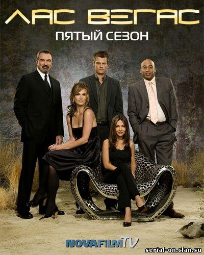 Лас Вегас 1,2,3,4,5 сезон / Las Vegas 1,2,3,4,5 season смотреть онлайн