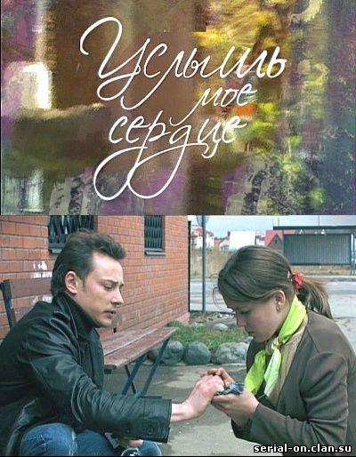 Услышь мое сердце (2010) смотреть онлайн
