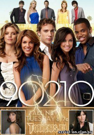 Беверли Хиллз 90210: Новое поколение 3 сезон / 90210 3 season смотреть онлайн