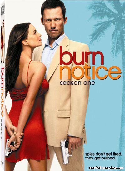 Срочное уведомление 1,2,3,4 сезон / Burn notice 1,2,3,4 season Смотреть онлайн