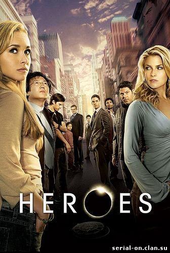 Герои (1,2,3,4 сезон) / Heroes (Season 1,2,3,4) Смотреть сериал онлайн