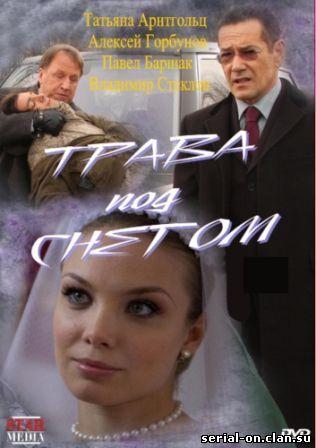 Трава под снегом (2010) сериал смотреть онлайн