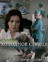 Холодное сердце (2010) сериал смотреть онлайн
