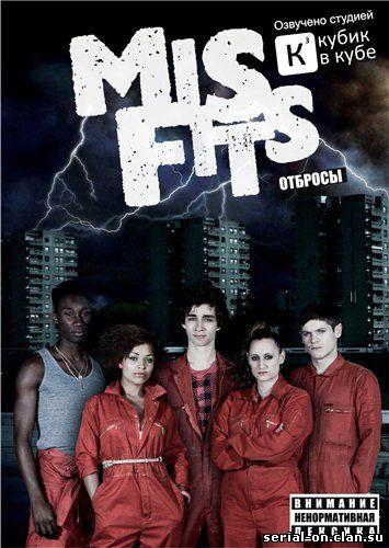 Отбросы / Misfits (1 сезон) смотреть онлайн