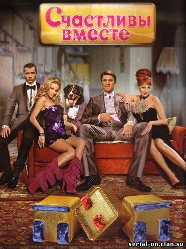 Счастливы вместе 5 сезон (2010) смотреть онлайн
