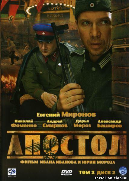 Апостол (2008) смотреть онлайн