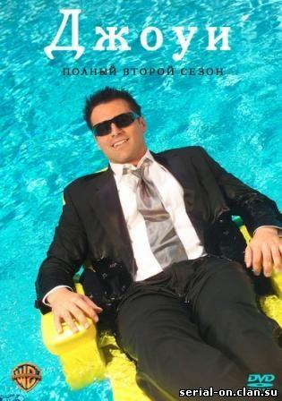 Джоуи / Joey 2 сезон (2006) смотреть онлайн