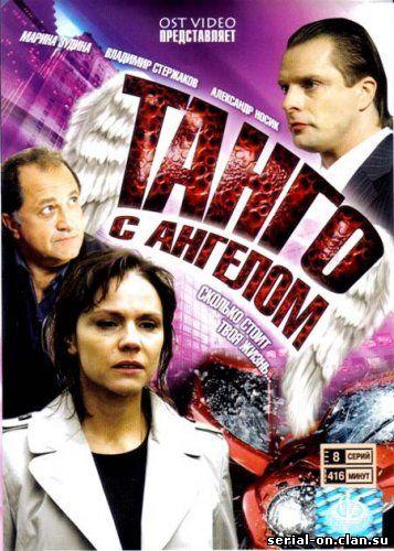 Танго с ангелом (2009) смотреть онлайн